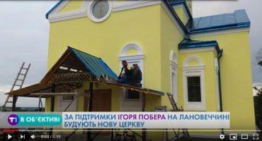 За підтримки Ігоря Побера на Лановеччині будують нову церкву
