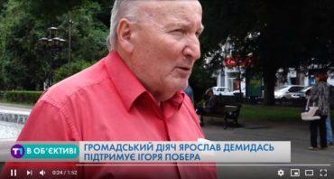 Громадський діяч Ярослав Демидась підтримує Ігоря Побера