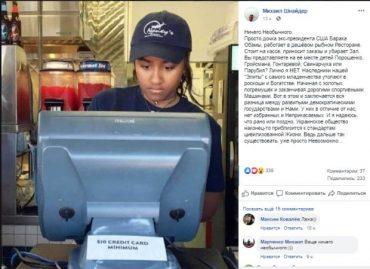 Донька екс-президента США Барака Обами працює прибиральницею і касиром в ресторані