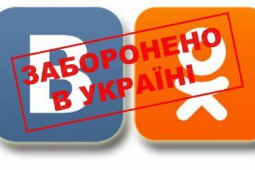 """""""ВКонтакте"""" і """"Одноклассники"""" втрачають аудиторію в Україні"""