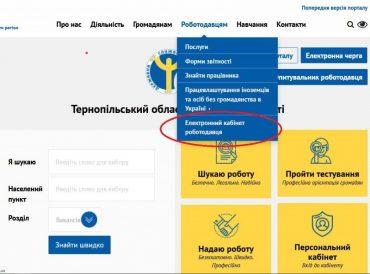 У власних «електронних кабінетах» вже працюють майже 900 роботодавців Тернопільщини