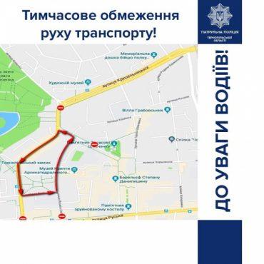 У неділю в Тернополі перекриють вулиці Замкову, Листопадову та майдан Перемоги