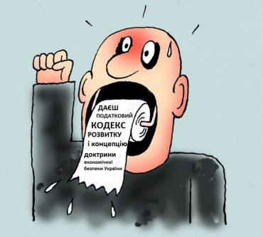 У Тернополі почешуть язиками з приводу змін у податковому законодавстві