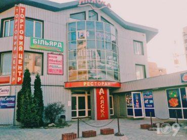 """П'ятеро осіб потрапили до лікарні після відвідин ресторану """"Аляска"""" у Тернополі"""