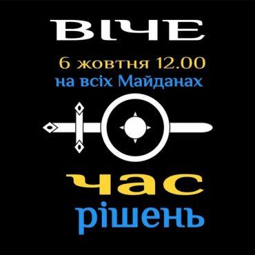 Завтра у Тернополі віче проти капітуляції