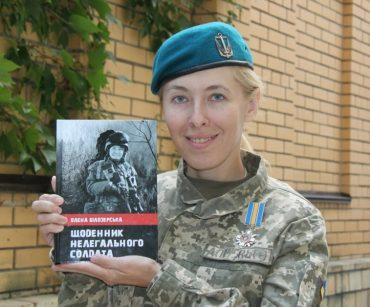 "Олена Білозерська презентувала документальну книгу ""Щоденник нелегального солдата"""