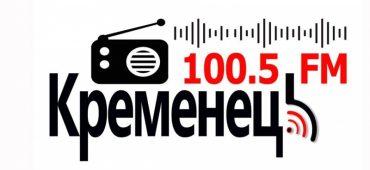"""У Кременці відбувся ефір ФМ радіо """"Кременець"""" на частоті 100.5 FM"""