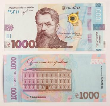 Сьогодні в Україні в обіг вводиться нова банкнота номіналом 1000 гривень