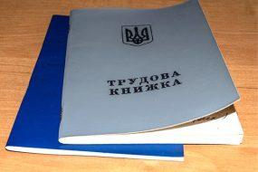 Уряд скасує трудові книжки