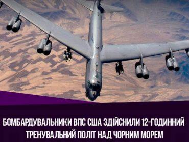 Американські бомбардувальники здійснили 12-годинний тренувальний політ над Чорним морем