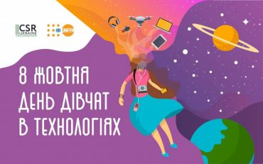 День дівчат в технологіях пройде у Тернополі 8 жовтня