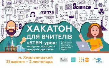 Вчителів STEM-предметів з Тернопільської області запрошують на безкоштовний Хакатон