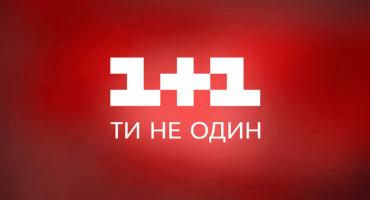 Із 20 січня 2020 року агітаційної маячні від Коломойського стане менше в головах українців: телеканали 1+1 , 2+2 і ТЕТ заблокують