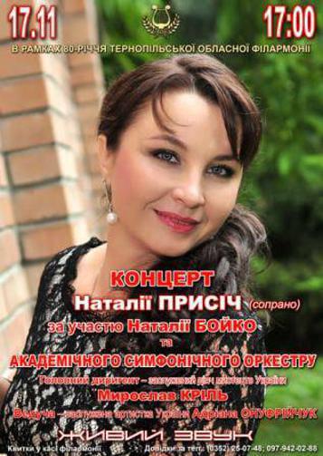 17 листопада у Тернополі відбудеться концерт Наталії Присіч