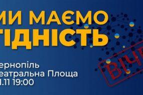 Сьогодні у Тернополі відбудеться віче, яке організовують свинарчуки Порошенка
