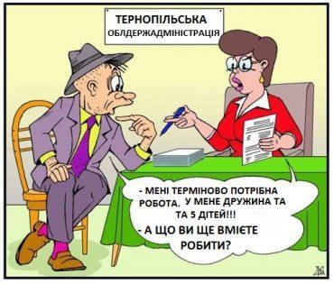На Тернопільщині стартував конкурсний відбір кандидатів на посади голів райдержадміністрацій