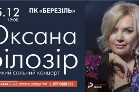 Оксана Білозір виступить у Тернополі з великим сольним концертом