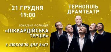 21 грудня вокальна формація «Піккардійська Терція» з концертом у Тернополі