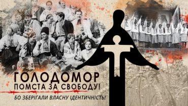 82% українців вважають, що голодомор 1932-33 років був геноцидом українського народу
