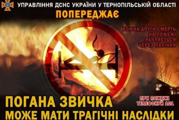 На Чортківщині чоловік загинув через куріння в ліжку