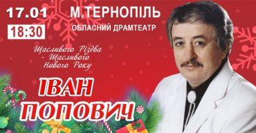 17 січня у Тернополі дасть концерт Іван Попович