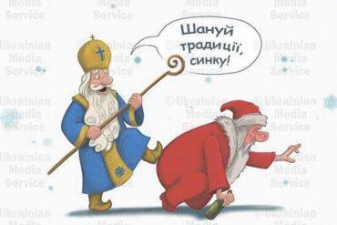 Українці про різдвяні свята: 76% мають традицію дарувати подарунки у День Святого Миколая