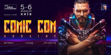 Гік-конвенція Comic Con Ukraine 2020 оголосила дати фестивалю та першого гостя