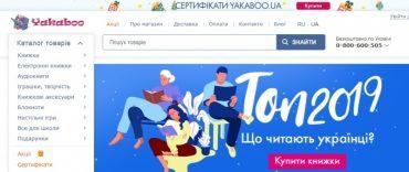 Свідомих українців закликають бойкотувати інтернет-магазин Yakaboo, що співпрацює з російським видавництвом