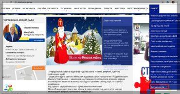 Усі ремонтні роботи тепер доступні на сайті Чортківської міської ради