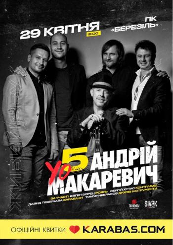 Андрій Макаревич відвідає вперше Тернопіль з джазовим проектом YO5