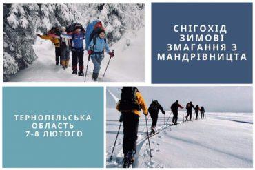 """Зимові змагання з мандрівництва """"Снігохід 2020"""" стартують 7 лютого на Тернопільщині"""