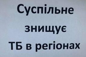 Суспільне в Україні знищує телебачення в регіонах