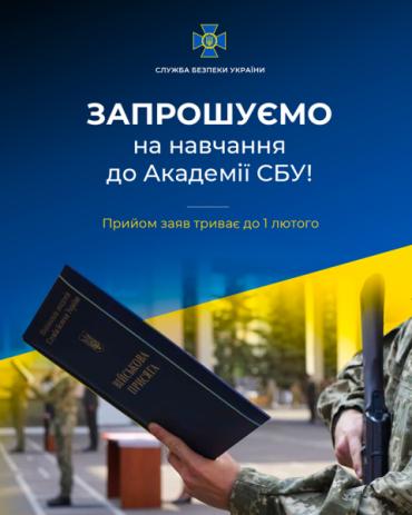 Служба безпеки України запрошує тернополян та жителів області на навчання у провідні виші в галузі національної безпеки