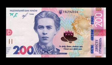 25 лютого в грошовий обіг України введуть оновлену банкноту номіналом 200 гривень