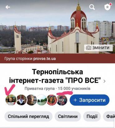 """Закрита група інтернет-газети """"Про все"""" має 15 тисяч підписників"""