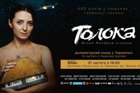 Допрем'єрний показ фільму «Толока» відбудеться у Тернополі