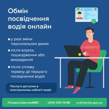Заміна посвідчення водія онлайн: як скористатись послугою?