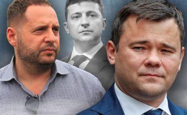 Зеленський звільнив Богдана і призначив Єрмака головою офісу Президента