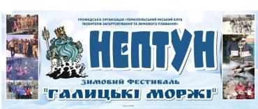 Нарешті моржі у Тернополі не будуть купатися за московською традицією на Йордан