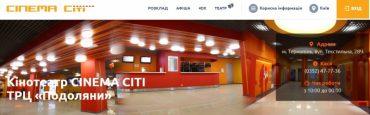 Чому закривають кінотеатр Сінема Сіті у Тернополі? Офіційна інформація