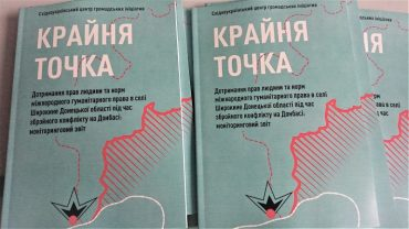 Ціна Широкиного. З початку боїв за село загинуло 12 цивільних та 58 українських військових, задокументовано 14 типів порушень прав людини