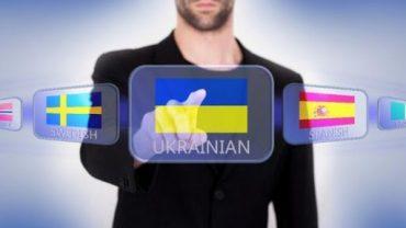 Топ-7 фактів про українську мову