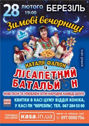 """Наталія Фаліон та """"Лісапетний батальйон"""" приїдуть в Тернопіль"""