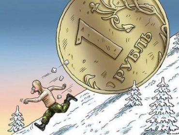 Обвал рубля імені В.В.Путіна