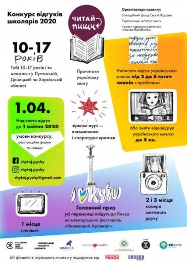 Українських школярів запрошують рецензувати наших письменників