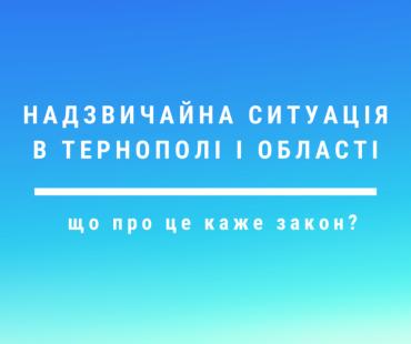 В Тернополі і області ввели режим надзвичайної ситуації – що про це каже закон?