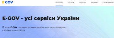 В Україні з'явився агрегатор е-сервісів E-GOV