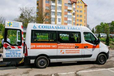 У Тернополі працює безкоштовно соціальне таксі?