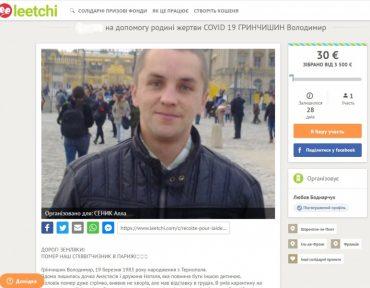 У Парижі помер 37-річний тернополянин Володимир Гринчишин