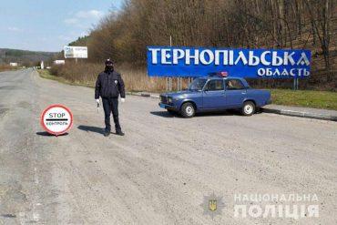 На в'їздах в Тернопільщину встановлено 10 додаткових карантинних постів